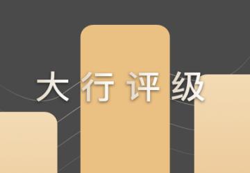 """高盛:予平安(000001.SZ)、招行(3968.HK)等""""買入""""評級"""