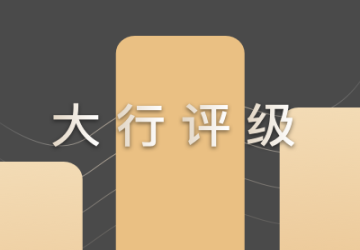 """摩通:首予中骏集团(01966.HK)""""增持""""评级 目标价5.5港元"""