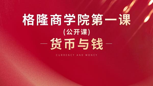 格隆商学院第一堂直播公开课【货币与钱】开课了