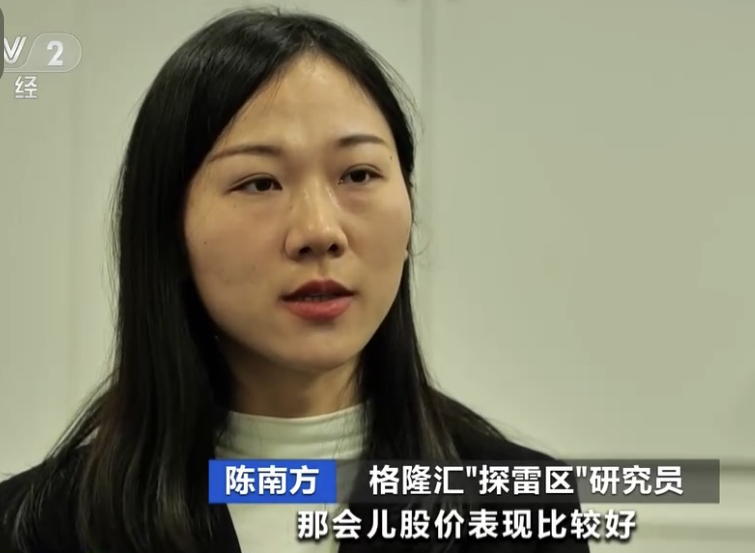 格隆汇探雷区团队接受央视财经频道(CCTV2)采访