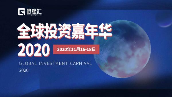 全球投资嘉年华·2020震撼来袭,你准备好了吗