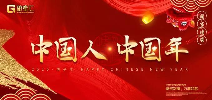 【视频征集】中国人的中国年,快来抖音上跟格隆汇互动!