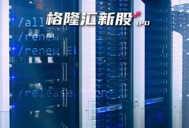 亚康万玮:阿里、腾讯IT运维服务商,即将登陆创业板