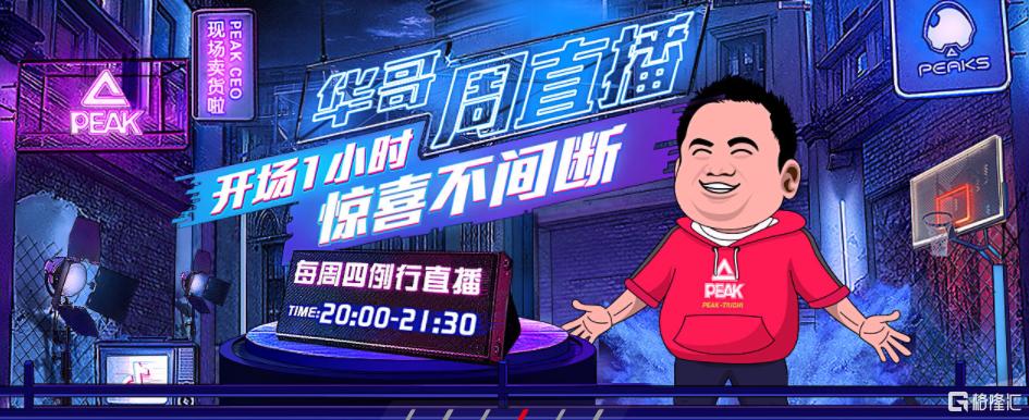 """昔日""""鞋王""""高调融资15亿,想做一家运动科技公司插图9"""