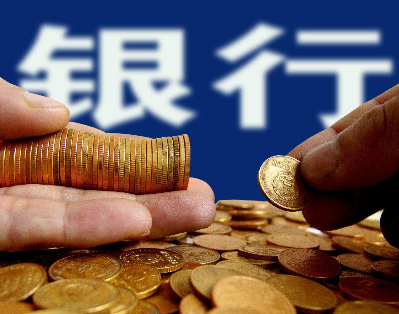 定了!国常会敲定:允许地方专项债支持中小银行补充资本金