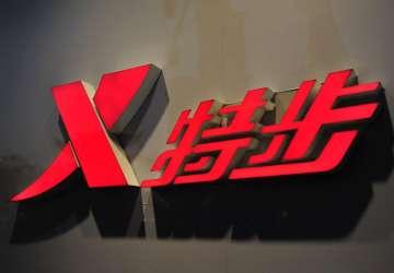 特步国际(1368.HK):专注跑步领域,多品牌业务展翼