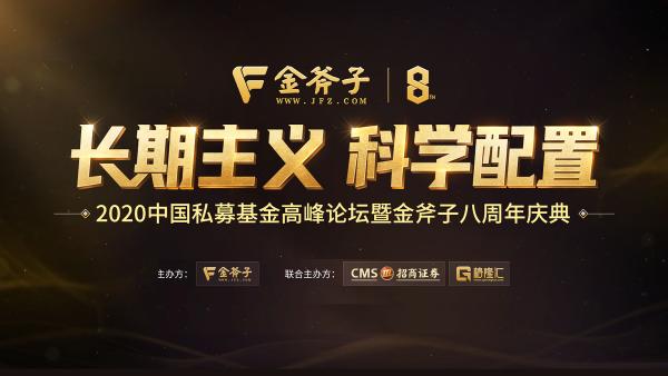 直播邀请 | 2020中国私募基金高峰论坛暨金斧子8周年庆典即将启幕!