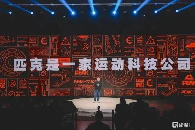 """昔日""""鞋王""""高调融资15亿,想做一家运动科技公司插图5"""