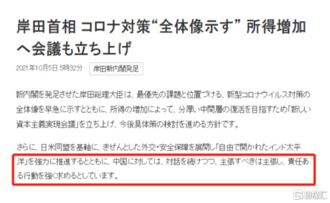 """日本逃不掉的首相""""魔咒""""插图8"""