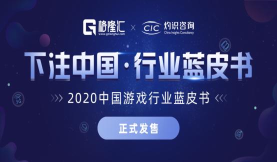 《下注中国·行业蓝皮书》正式发售!