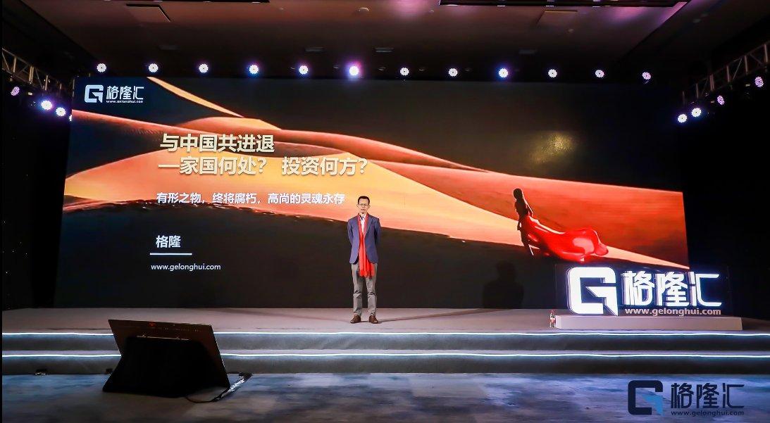 格隆跨年演讲:与中国共进退——家国何处?投资何方?
