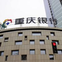 重庆银行(1963.HK):精益求精,做好实体经济发展的强力后盾