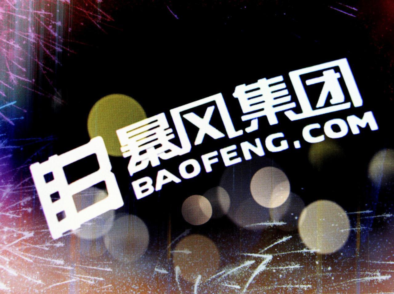 """冯鑫被批捕,暴风金融被传""""资金转移、准备跑路""""?致投资者的信来了"""