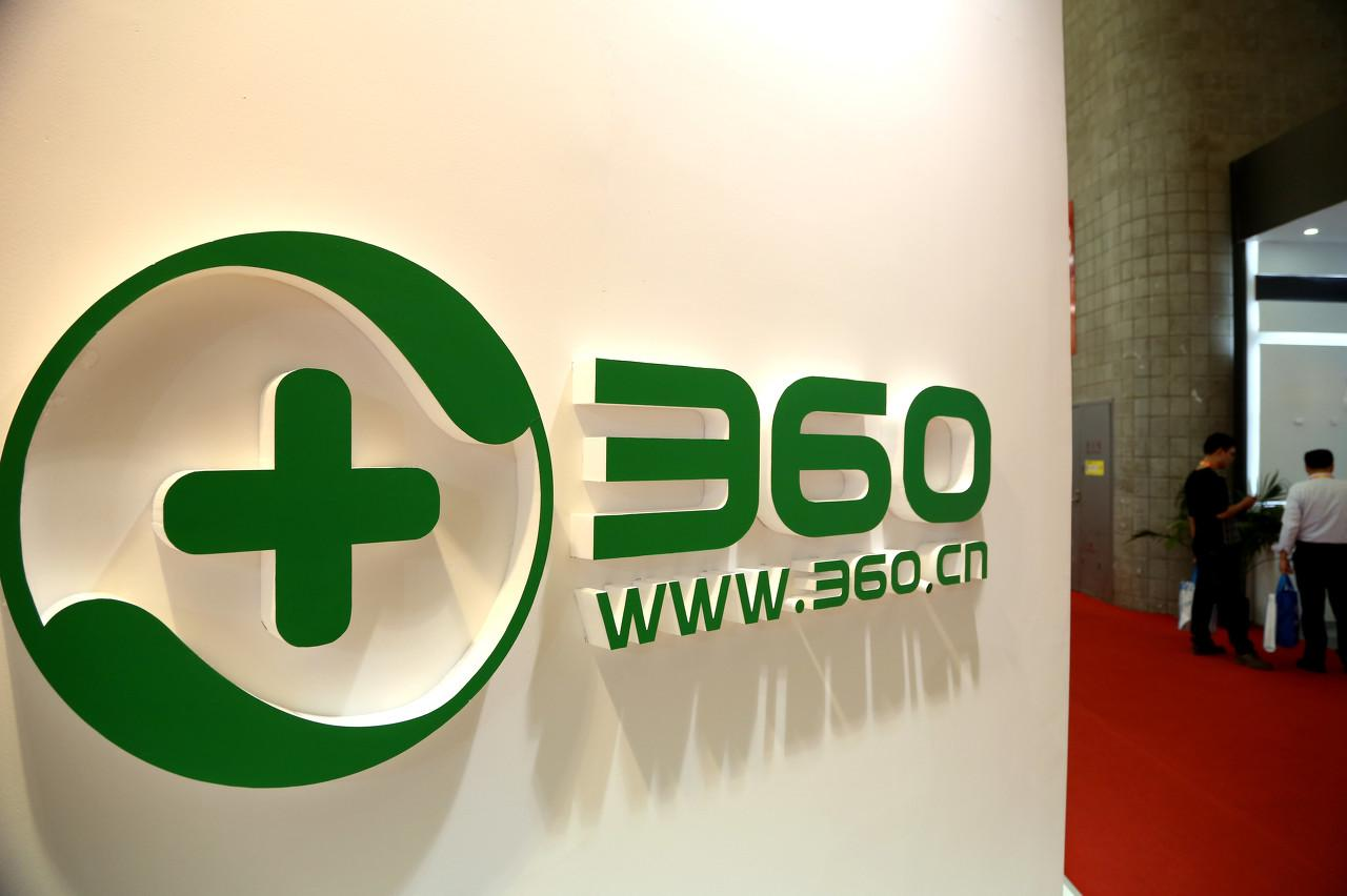 360(601360.SH)前三季营收增长不足1%:但净利超50亿,周鸿祎持股12%
