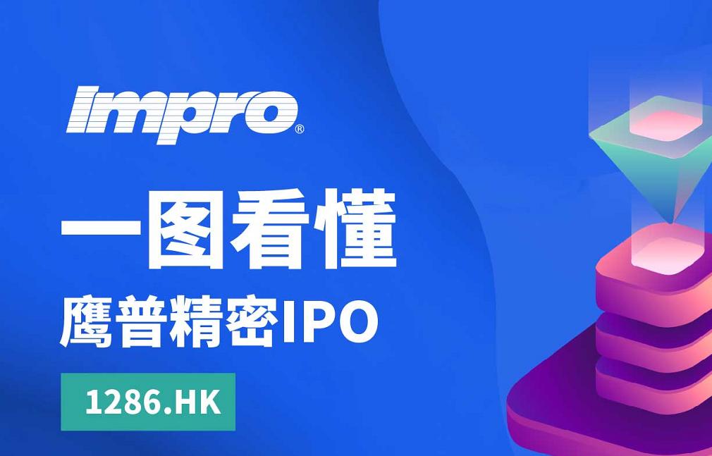 一图看懂鹰普精密(1286.HK)IPO